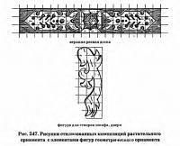 Рис. 247. Рисунки композиций растительного орнамента