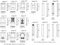 Рис. 25. Набор панелей для 11-этажного дома