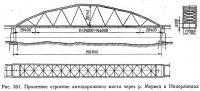 Рис. 251. Пролетное строение автодорожного моста через р. Мервед в Нидерландах