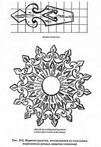 Рис. 252. Вариант розетки, составленной из вырезанных резных дощечек