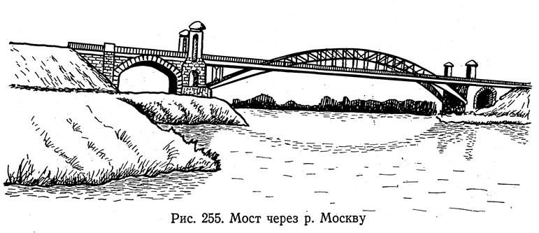 Рис. 255. Мост через р. Москву