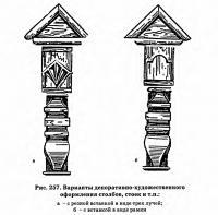 Рис. 257. Варианты декоративно-художественного оформления столбов, стоек
