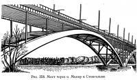 Рис. 258. Мост через о. Мелар в Стокгольме