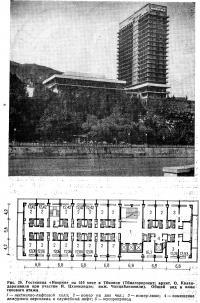 Рис. 26. Гостиница «Иверия» на 510 мест в Тбилиси