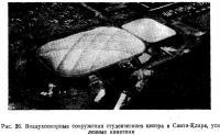 Рис. 26. Воздухоопорные сооружения студенческого центра в Санта-Клара