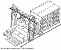 Рис. 264. Монтаж жилого дома из объемных блоков
