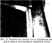 Рис. 27. Уплотнение зазора между коробками дверей и окон и конструкцией наружной стены