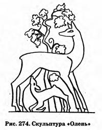 Рис. 274. Скульптура «Олень»