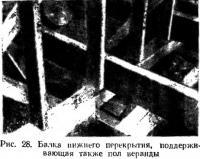 Рис. 28. Балка нижнего перекрытия, поддерживающая также пол веранды