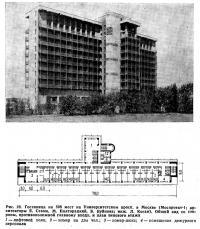 Рис. 28. Гостиница на 508 мест на Университетском просп. в Москве
