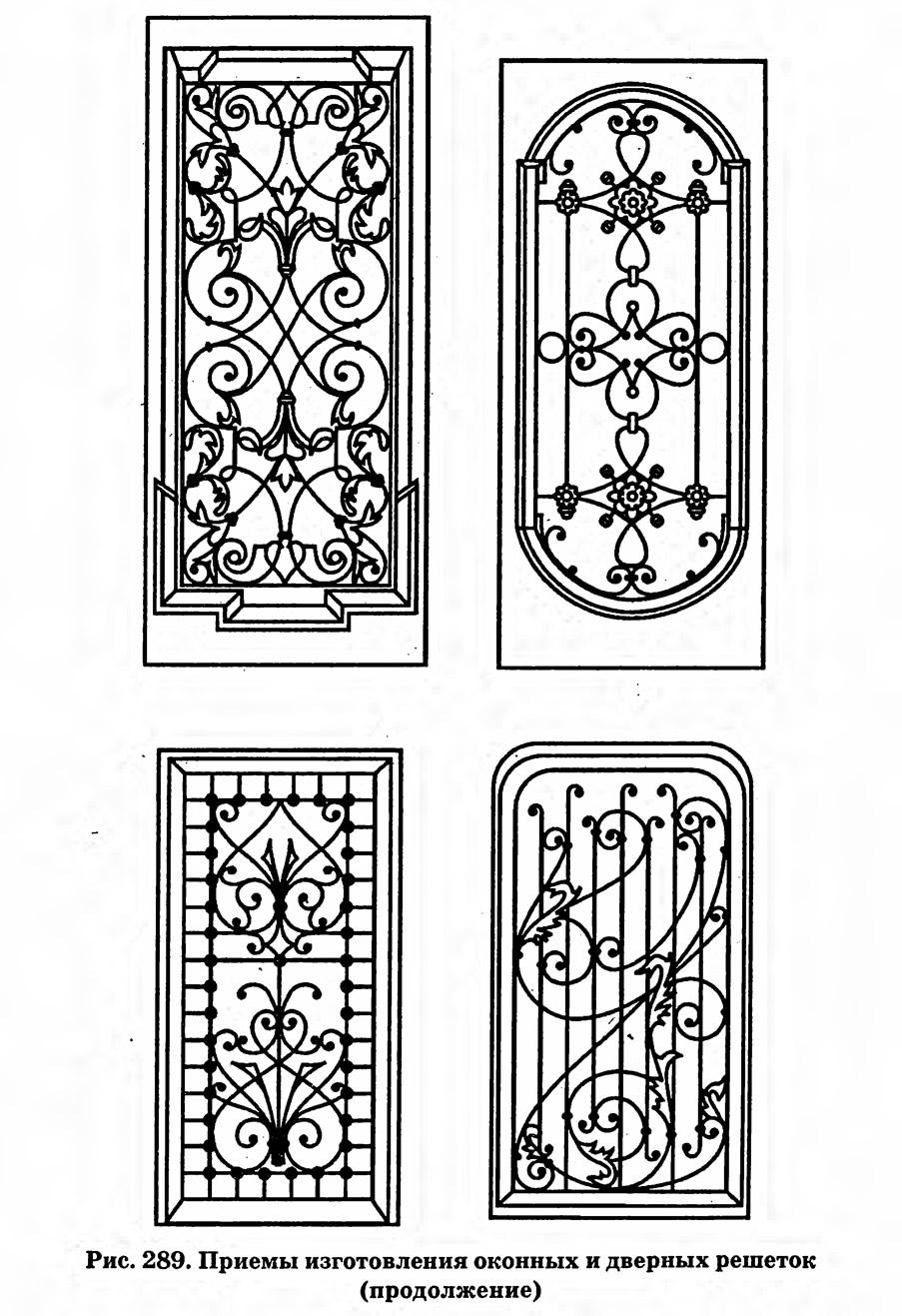 Рис. 289. Приемы изготовления оконных и дверных решеток (продолжение)