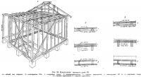 Рис. 29. Конструкция опытного дома III