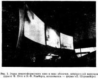 Рис. 3. Экран широкоформатного кино в виде оболочки, напряженной вакуумом