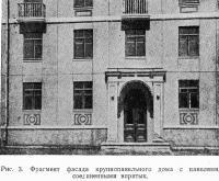Рис. 3. Фрагмент фасада крупнопанельного дома с панелями, соединенными впритык