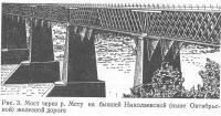Рис. 3. Мост через р. Мету на бывшей Николаевской железной дороге
