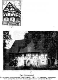 Рис. 3. Типы западнославянского народного жилища (окончание)