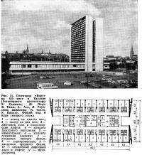 Рис. 31. Гостиница «Виру» на 829 мест в Таллине
