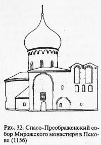 Рис. 32. Спасо-Преображенский собор Мирожского монастыря в Пскове