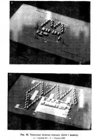 Рис. 32. Трассовые полевые городки (фото с макета)