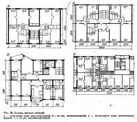 Рис. 35. Планы жилых секций