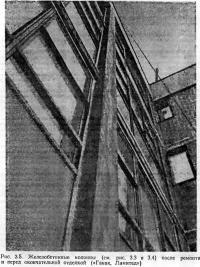 Рис. 3.5 Железобетонные колонны после ремонта и перед окончательной отделкой