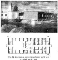 Рис. 36. Столовая из контейнерных блоков на 60 мест