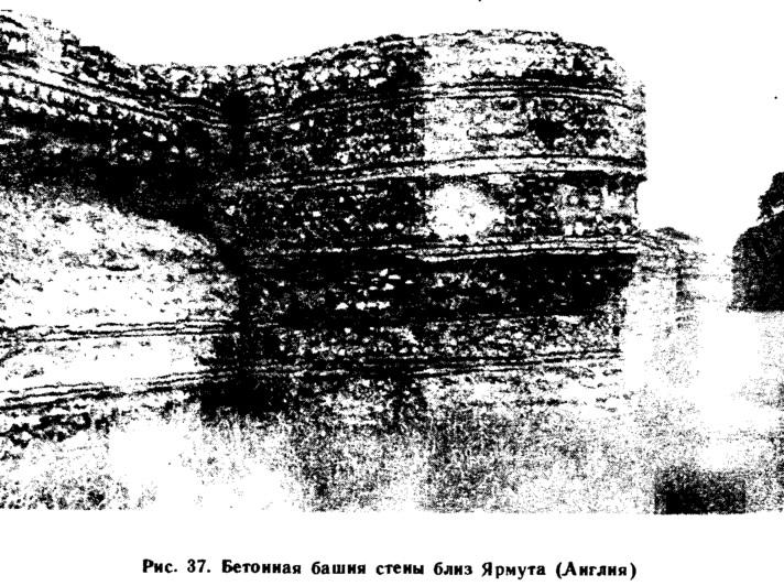 Рис. 37. Бетонная башня стены близ Ярмута (Англия)