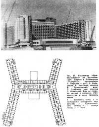 Рис. 37. Гостиница «Прибалтийская» на Васильевском острове в Ленинграде