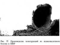 Рис. 37. Производство конструкций из шлакощелочного бетона в ПНР