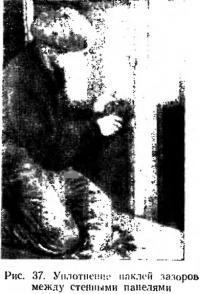 Рис. 37. Уплотнение паклей зазоров между стенными панелями