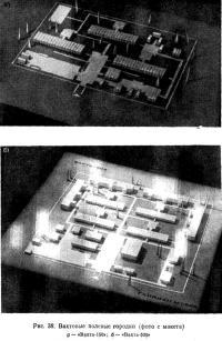 Рис. 38. Вахтовые полевые городки (фото с макета)