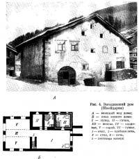 Рис. 4. Энгадинский дом (Швейцария)
