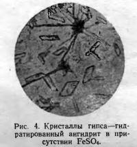Рис. 4. Гидратированный ангидрит в присутствии FeSO4