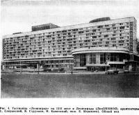 Рис. 4. Гостиница «Ленинград» на 1312 мест в Ленинграде