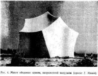 Рис. 4. Макет оболочки здании, напряженной вакуумом