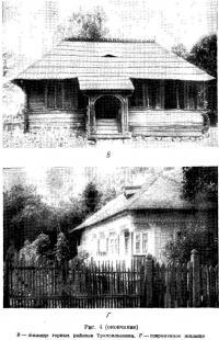 Рис. 4 Типы жилого дома (окончание)