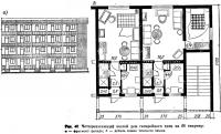 Рис. 40. Четырехэтажный жилой дом галерейного типа на 60 квартир