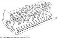 Рис. 4.13. Фундамент под турбоагрегат мощностью 1200 МВт