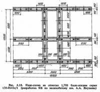 Рис. 4.18. План-схема на отметке 1,705 блок-секции серии 135-0142с/1