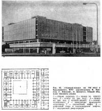 Рис. 42. «Атриум-отель» на 168 мест в Брауншвейге, ФРГ