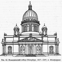 Рис. 42. Исаакиевский собор. Петербург