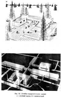 Рис. 42. Лечебно-оздоровительные здания
