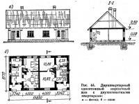 Рис. 44. Двухквартирный одноэтажный кирпичный дом с двухкомнатными квартирами
