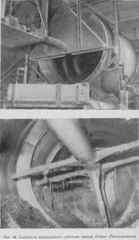 Рис. 44. Смеситель непрерывного действия завода «Свен» (Чехословакия)