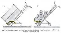 Рис. 44. Универсальная тележка для перевозки бочки с растворителем или рулонного материала