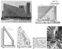 Рис. 45. «Хайэтт-Редженси» на 840 номеров в Сан-Франциско, США