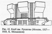 Рис. 45. Клуб им. Русакова. Москва