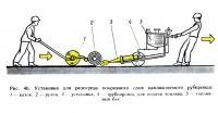 Рис. 46. Установка для разогрева покровного слоя наплавляемого рубероида
