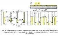 Рис. 47. Приклеивание рулонов кармизола по маячным полоскам и без них