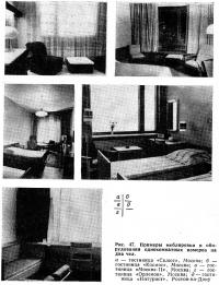 Рис. 47. Примеры меблировки и оборудования однокомнатных номеров на два чел.